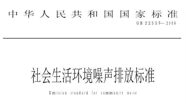 贝尔金带你了解《社会生活环境噪声排放标准》(GB22337-2008)