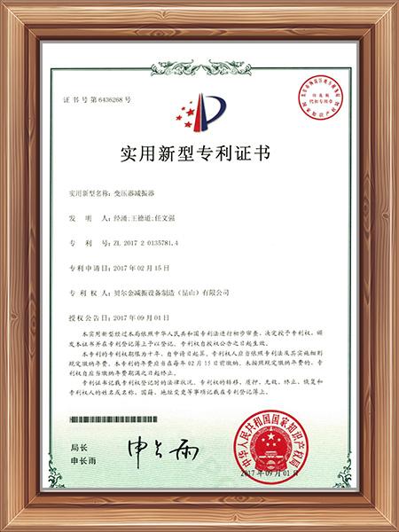 变压器减振器专利证书