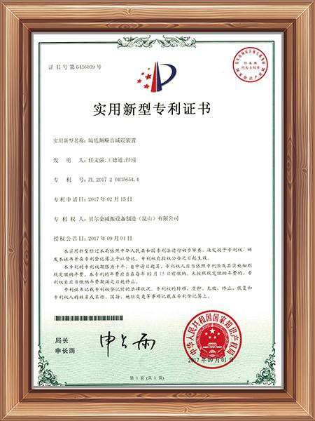 隔低频噪音减振装置专利证书