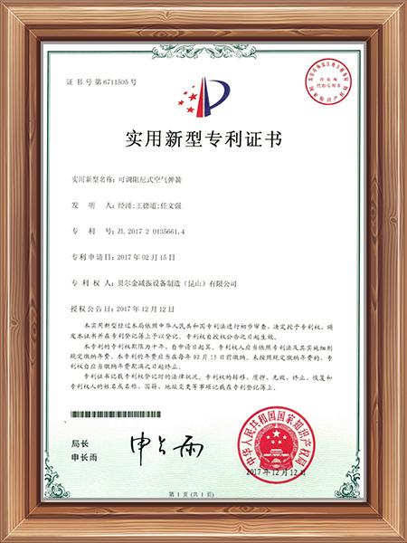 可调阻尼式空气弹簧专利证书