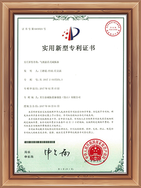 气液悬浮式减振器专利证书