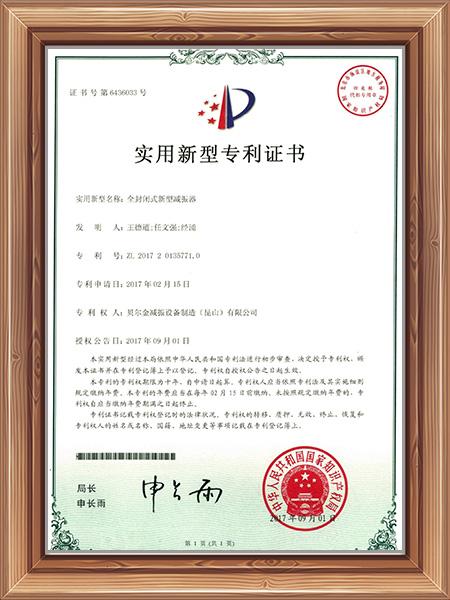 全封闭减振器专利证书