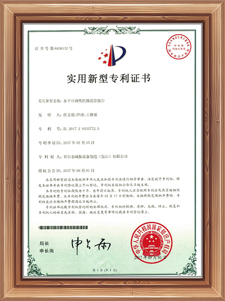 水平可调式抗微震除振平台专利证书