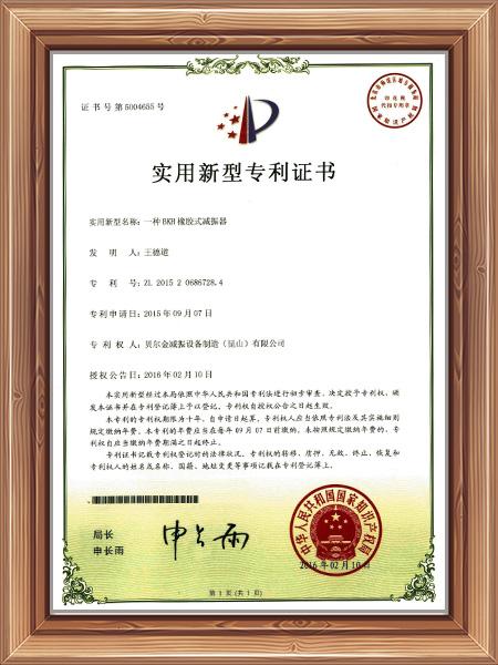 一种BKH橡胶减振器专利证书