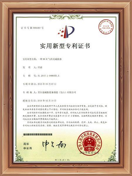 一种BK-R气浮式减振器专利证书