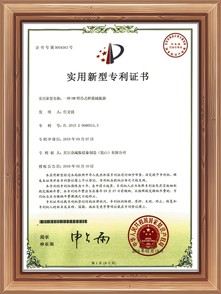 一种HM吊式弹簧减振器专利证书