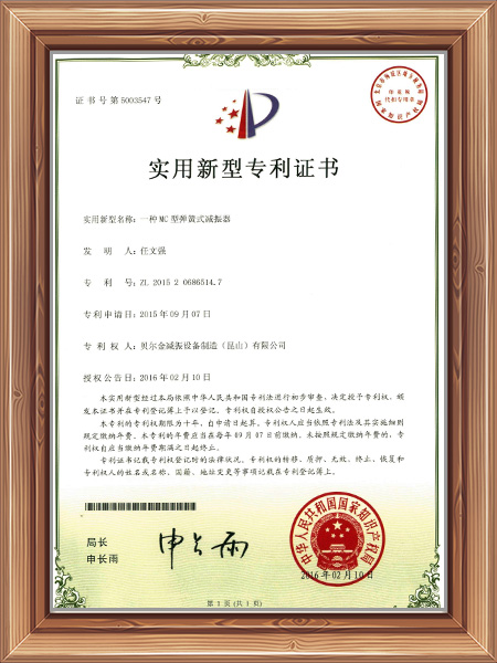 一种MC型弹簧减振器专利证书