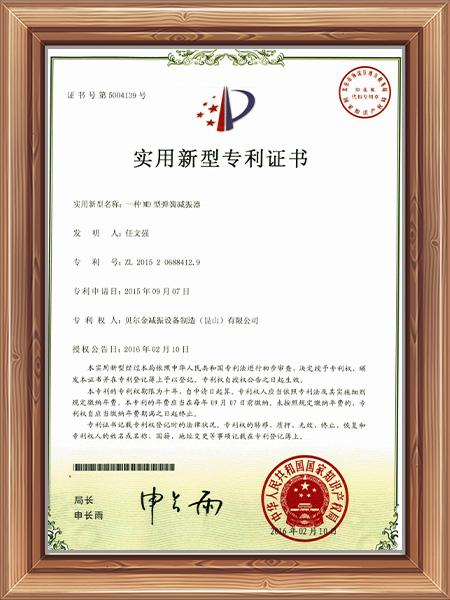 一种MD型弹簧减振器专利证书