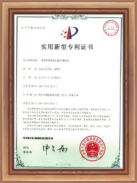 一种可变刚度油压阻尼减振器专利证书