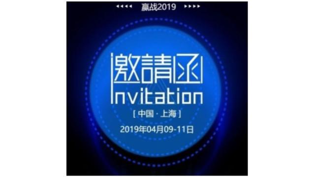 邀请函|2019年制冷展·E4G08